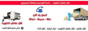 نقل عفش الكويت، شركة نقل عفش الكويت