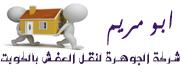 شركة الجوهرة لنقل عفش الكويت